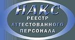 НАКС Персонал
